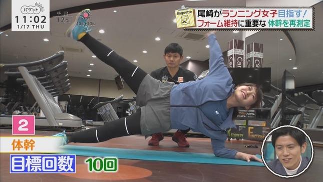 尾崎里紗 バゲット 7