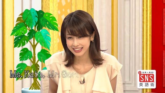 加藤綾子 SNS英語術 池上彰が教えたい! 3