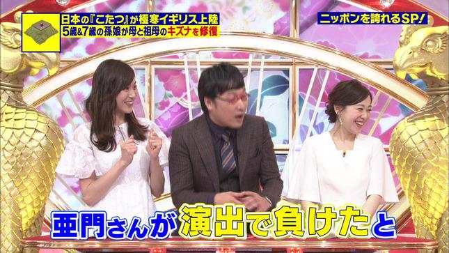笹川友里 王様のブランチ メイドインジャパン! 4