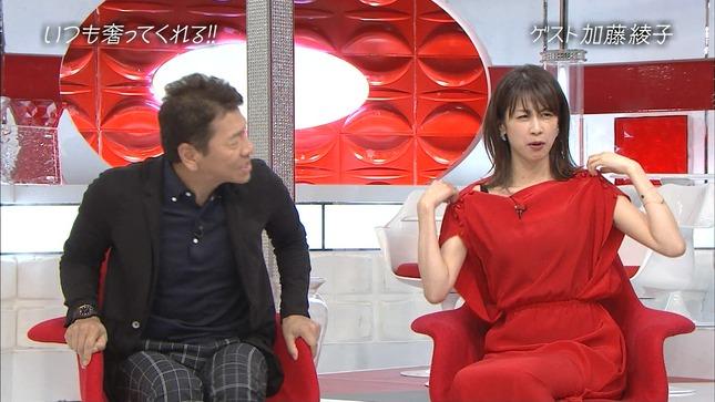加藤綾子 おしゃれイズム 37