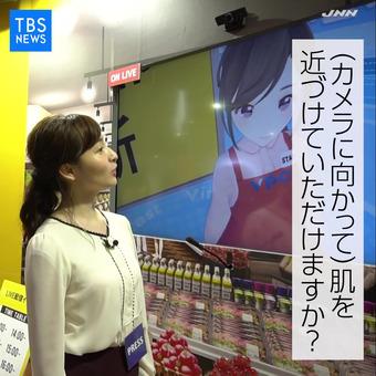 宇賀神メグ TBS NEWS 3