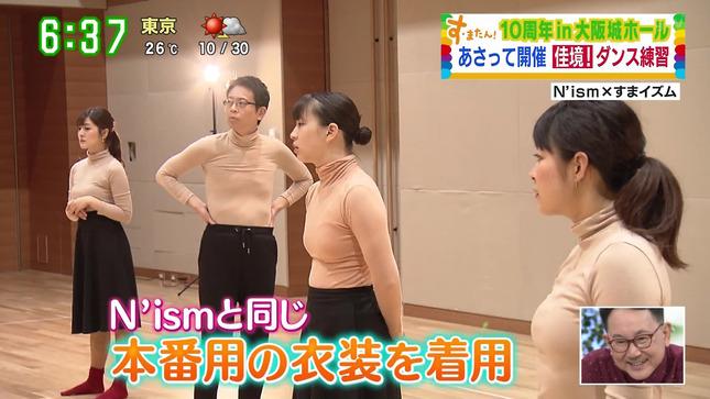 中村秀香 諸國沙代子 す・またん! 1