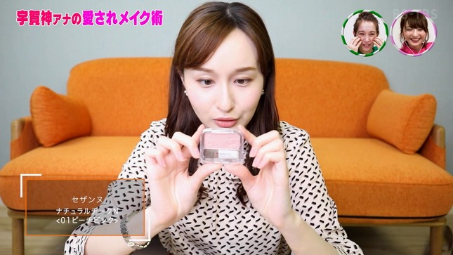 宇賀神メグ スイモクチャンネル 11