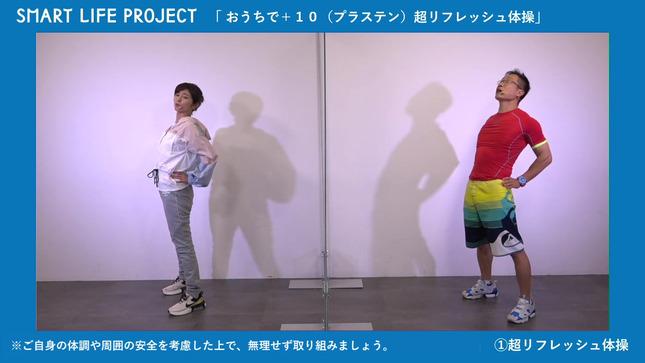 宇賀なつみ スマート・ライフ・プロジェクト 6