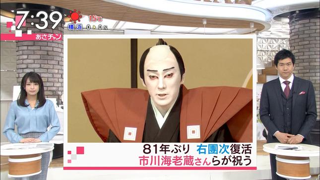 宇垣美里 あさチャン! ドリーム東西ネタ合戦 9