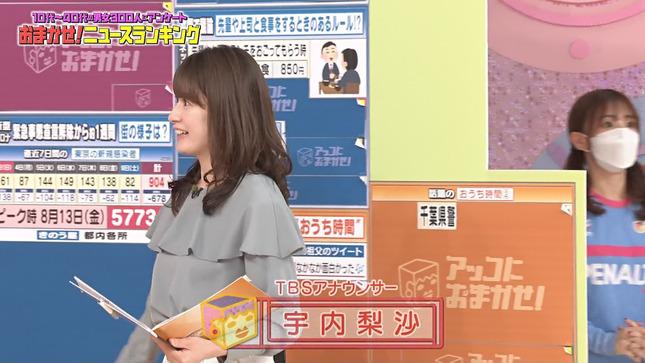 宇内梨沙 アッコにおまかせ!TBS秋の新番組プレゼン祭 1