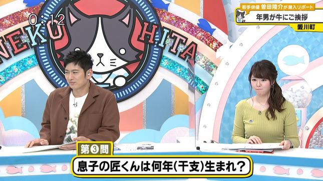 岡村帆奈美 猫のひたいほどワイド 2
