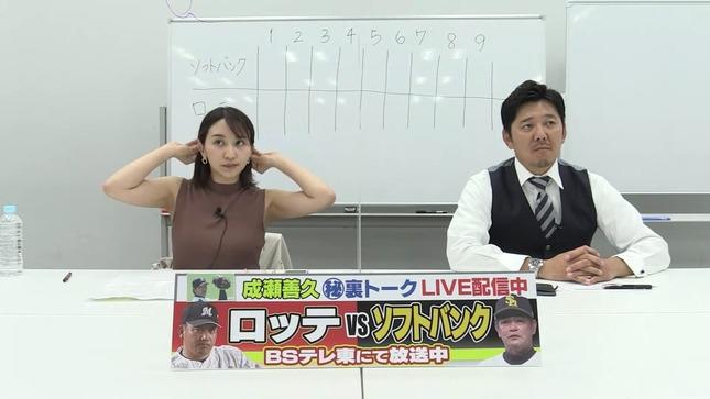 袴田彩会 テレビ東京スポーツ ロッテ×ソフトバンク 1