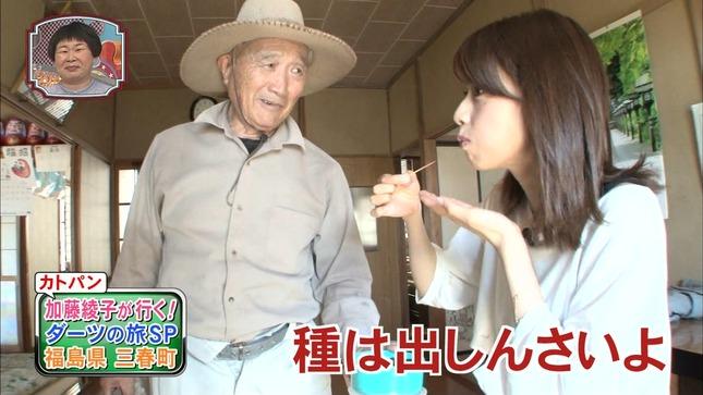 加藤綾子 笑ってコラえて!夏祭りSP 14