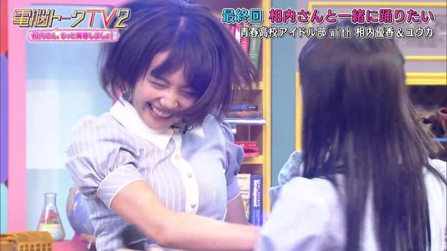 電脳トークTV2~相内さん、もっと青春しましょ! 20