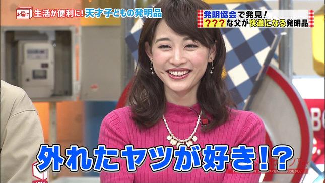 新井恵理那 所さんお届けモノです! 6