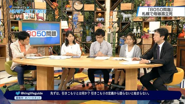 守本奈実 ハートネットTV 4