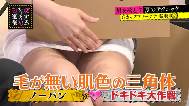 塩地美澄 恋するサイテー男総選挙 20