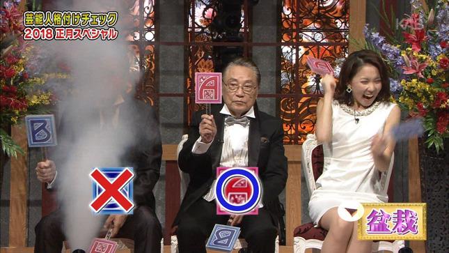 ヒロド歩美 芸能人格付けチェック!12