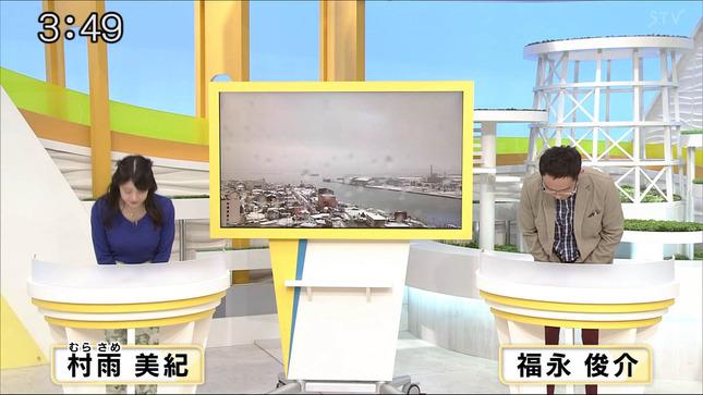 村雨美紀 どさんこワイド179 1