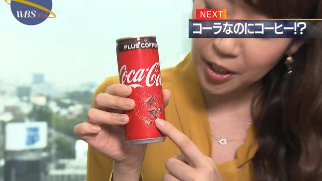 須黒清華 ワールドビジネスサテライト 14