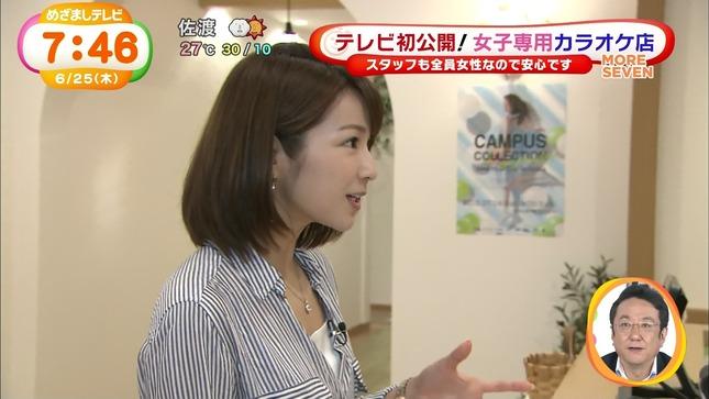 長野美郷 めざましテレビ 01