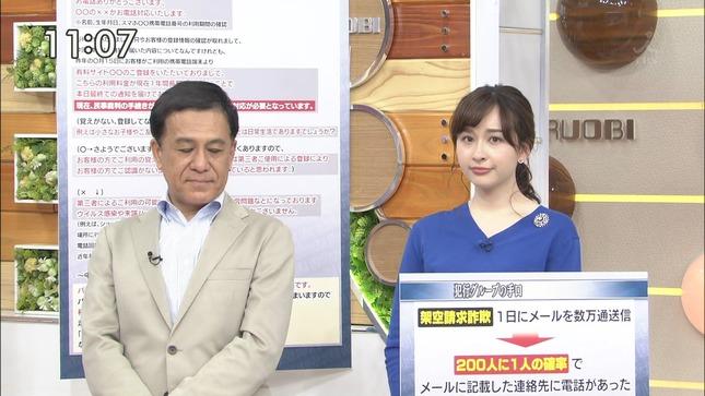 宇賀神メグ ひるおび! JNNニュース 13
