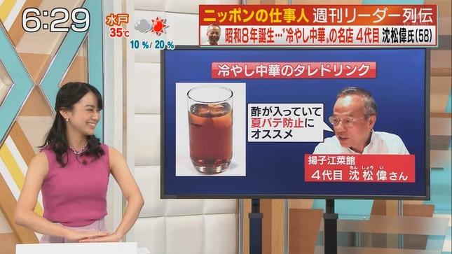 池谷麻依 週刊ニュースリーダー お願い!ランキング 7