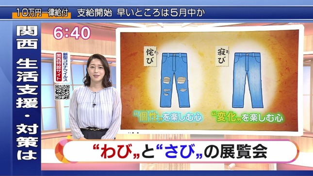 牛田茉友 ニュースほっと関西 9
