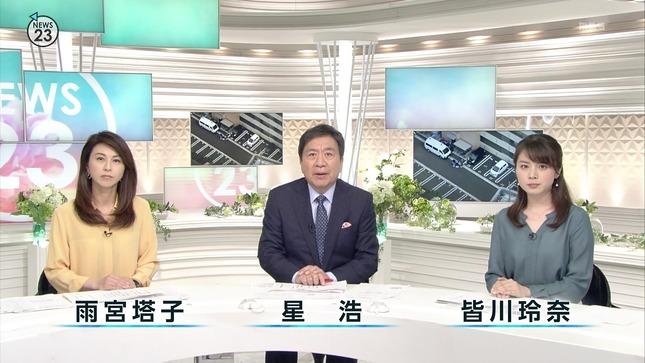 皆川玲奈 宇内梨沙 News23 7