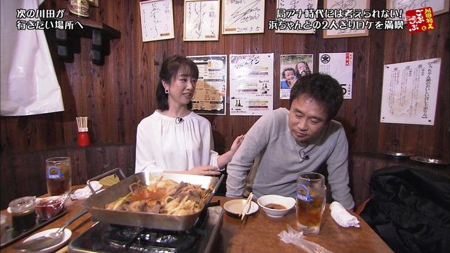 川田裕美 ごぶごぶ 1