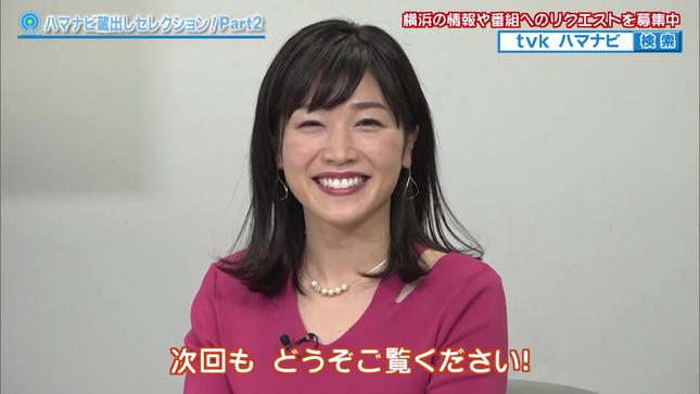 佐藤美樹 ハマナビ 24