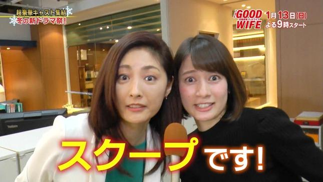 宇内梨沙 グッドワイフの魅力に徹底取材で迫る!!1