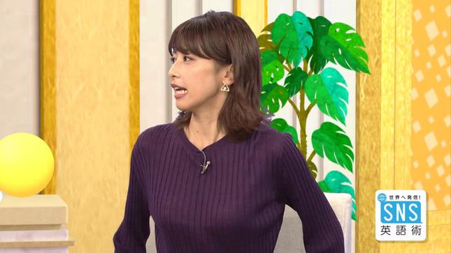 加藤綾子 世界へ発信!SNS英語術 探偵!ナイトスクープ 15