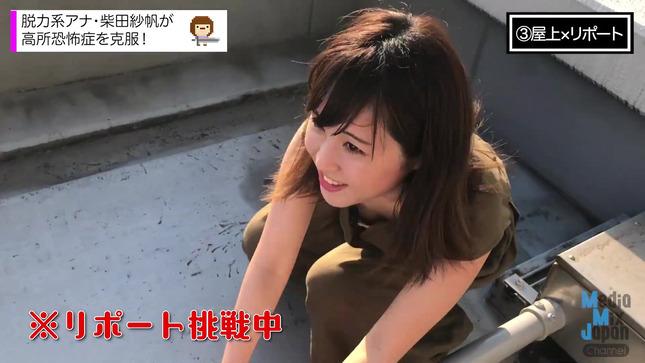 柴田紗帆 MMJ-CHANNEL 13