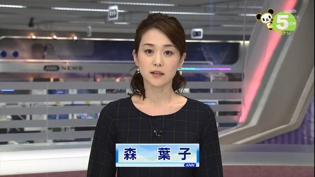 森葉子 原宿アベニュー ANNnews 16