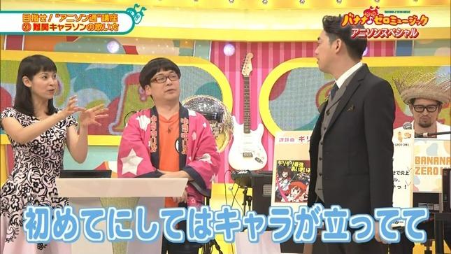久保田祐佳 バナナゼロミュージック 所さん!大変ですよ 4