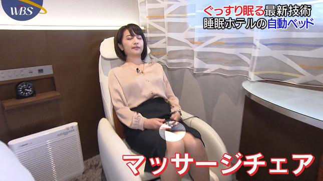 相内優香 ワールドビジネスサテライト 20