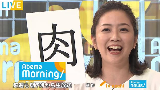 矢島悠子 AbemaMorning サンデーLIVE!! 16