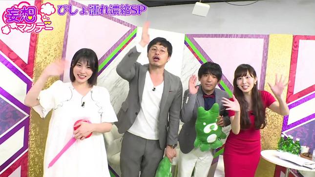 塩地美澄 妄想マンデー 20