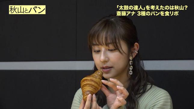 斎藤ちはる 秋山とパン 7
