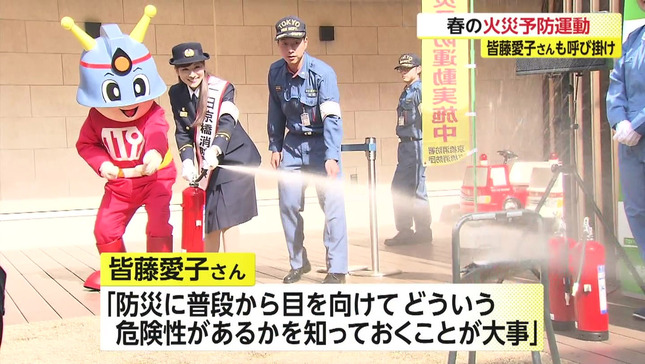 皆藤愛子 一日消防署長 8