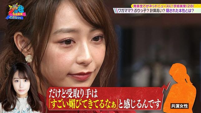 宇垣美里 関ジャニ∞のジャニ勉 8