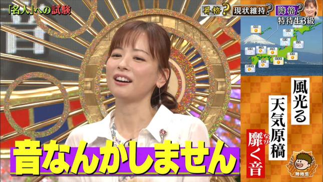 皆藤愛子 ゴゴスマ プレバト!! BSイレブン競馬中継 8