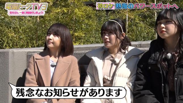 相内優香 電脳トークTV 11