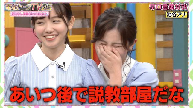 電脳トークTV 池谷実悠 片渕茜 田中瞳 森香澄 11