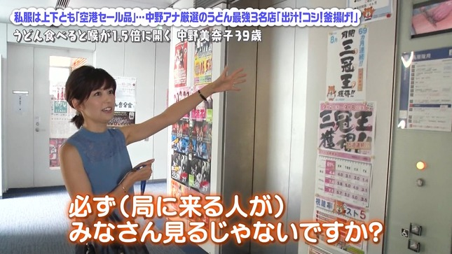 中野美奈子 誰だって波瀾爆笑 6