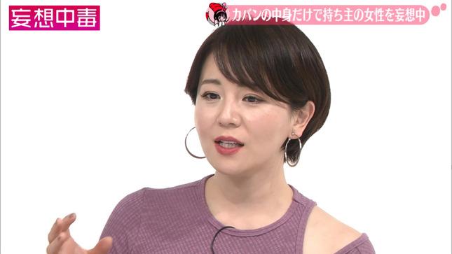 大橋未歩 妄想中毒 17