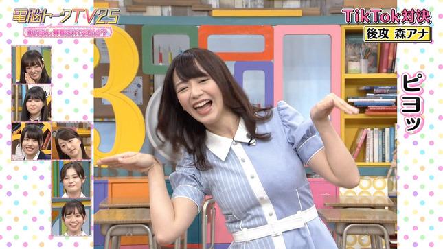 電脳トークTV 森香澄 片渕茜 田中瞳 池谷実悠 22