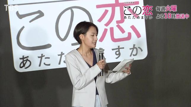 伊東楓 『この恋あたためますか』制作発表 10