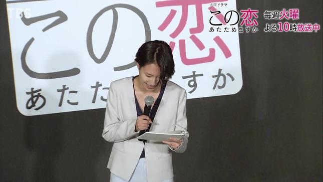 伊東楓 『この恋あたためますか』制作発表 3
