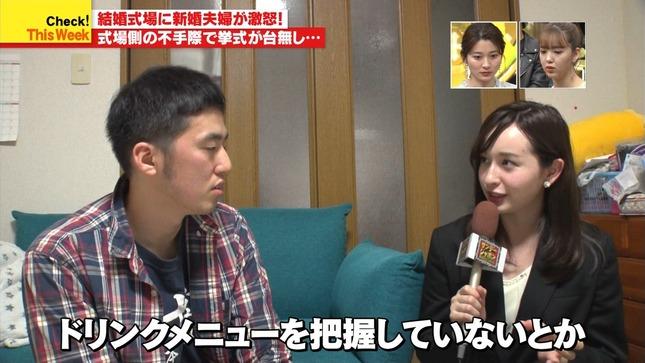 宇賀神メグ Nスタ サンデー・ジャポン TBSニュース 5