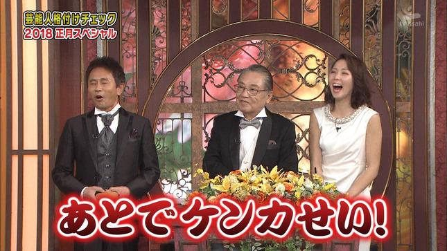 ヒロド歩美 芸能人格付けチェック!10