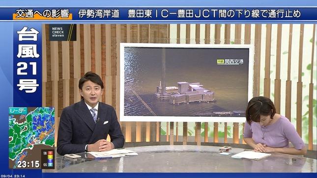 森下絵理香 ニュースチェック11 3