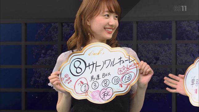 高見侑里 高田秋 BSイレブン競馬中継 うまナビ!イレブン 14